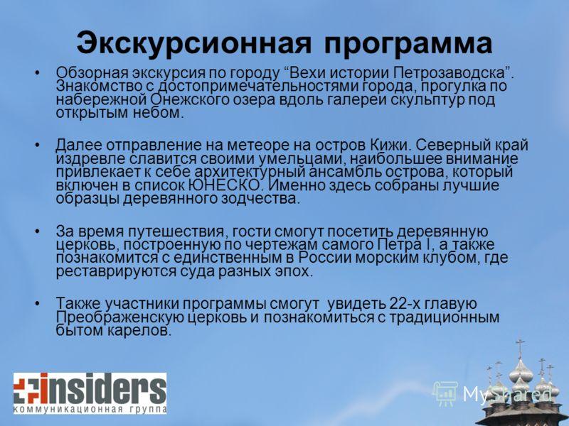 Экскурсионная программа Обзорная экскурсия по городу Вехи истории Петрозаводска. Знакомство с достопримечательностями города, прогулка по набережной Онежского озера вдоль галереи скульптур под открытым небом. Далее отправление на метеоре на остров Ки