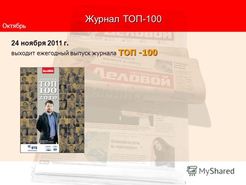 Журнал ТОП-100 Журнал ТОП-100 24 ноября 2011 г. ТОП -100 выходит ежегодный выпуск журнала ТОП -100 Октябрь