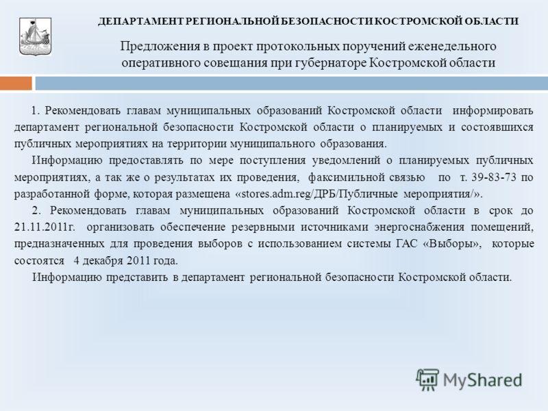 Предложения в проект протокольных поручений еженедельного оперативного совещания при губернаторе Костромской области ДЕПАРТАМЕНТ РЕГИОНАЛЬНОЙ БЕЗОПАСНОСТИ КОСТРОМСКОЙ ОБЛАСТИ 1. Рекомендовать главам муниципальных образований Костромской области инфор