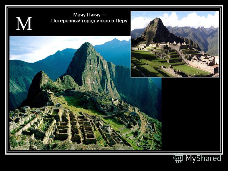 М Мачу Пикчу – Потерянный город инков в Перу