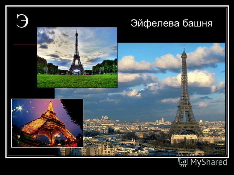 Э Эйфелева башня