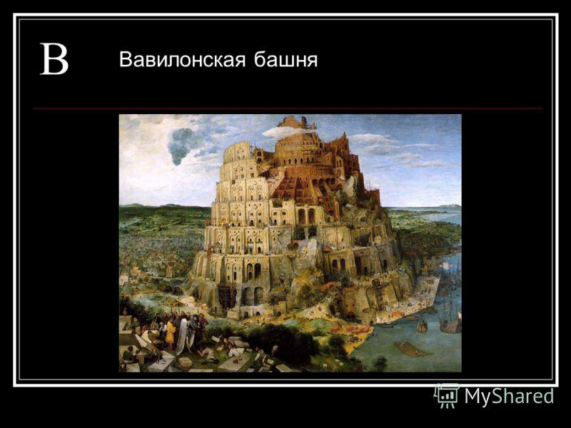 В Вавилонская башня
