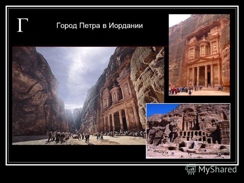 Г Город Петра в Иордании