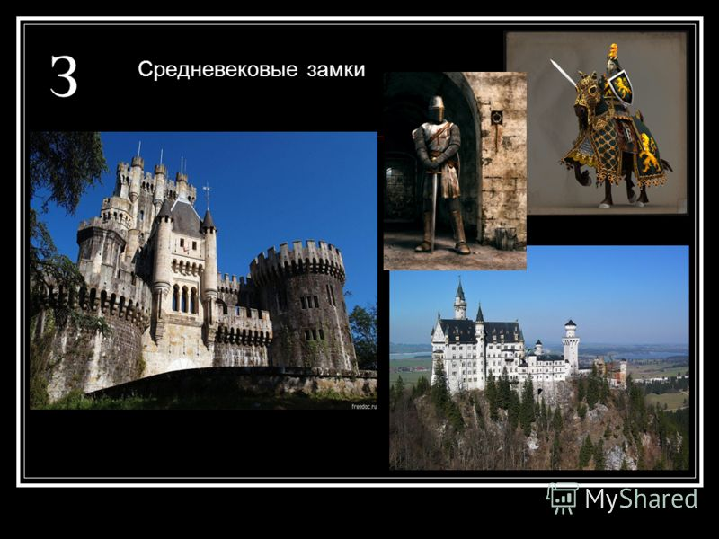 З Средневековые замки