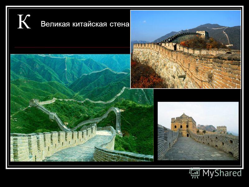 К Великая китайская стена