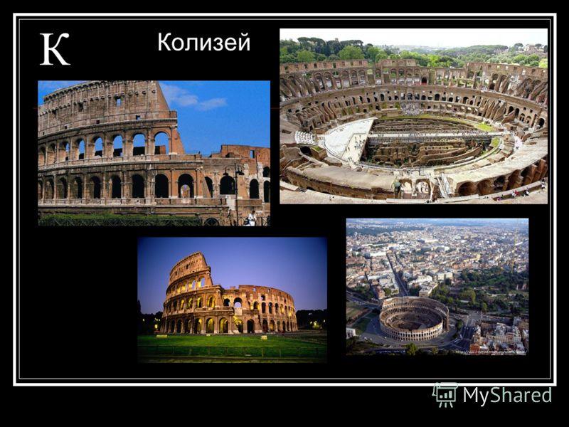 К Колизей