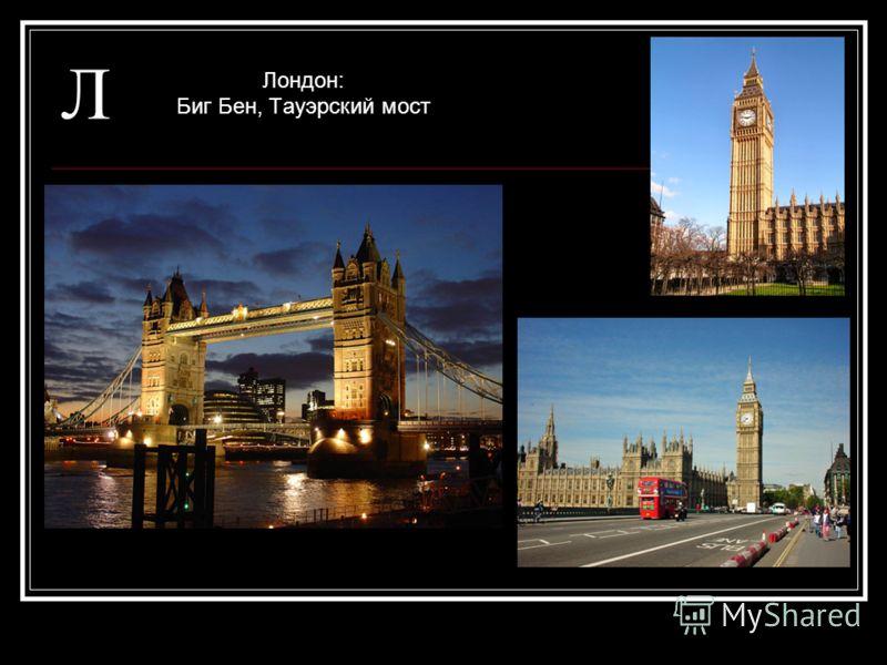 Л Лондон: Биг Бен, Тауэрский мост