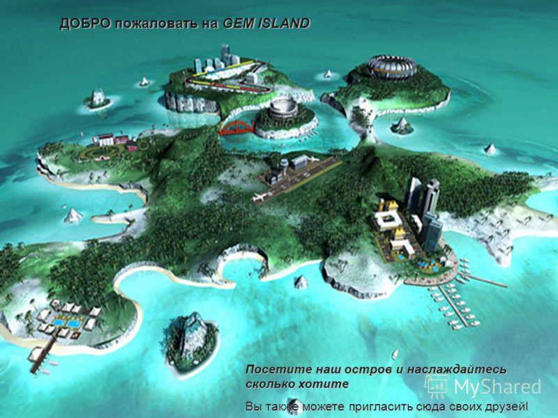 1 ДОБРО пожаловать на GEM ISLAND ДОБРО пожаловать на GEM ISLAND Посетите наш остров и наслаждайтесь сколько хотите Вы также можете пригласить сюда своих друзейl
