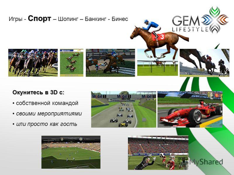Спорт Игры - Спорт – Шопинг – Банкинг - Бинес Окунитесь в 3D с: собственной командой своими мероприятиями или просто как гость