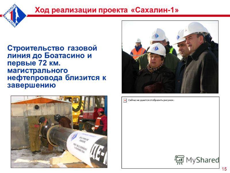 15 Ход реализации проекта «Сахалин-1» Строительство газовой линия до Боатасино и первые 72 км. магистрального нефтепровода близится к завершению