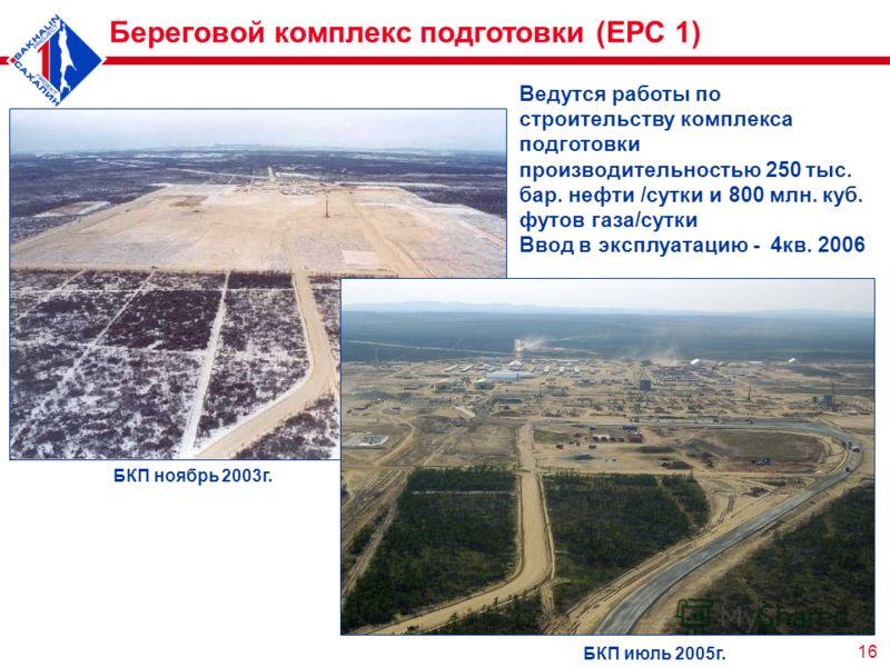 16 Large module transport Ведутся работы по строительству комплекса подготовки производительностью 250 тыс. бар. нефти /сутки и 800 млн. куб. футов газа/сутки Ввод в эксплуатацию - 4кв. 2006 Береговой комплекс подготовки (EPC 1) БКП ноябрь 2003г. БКП
