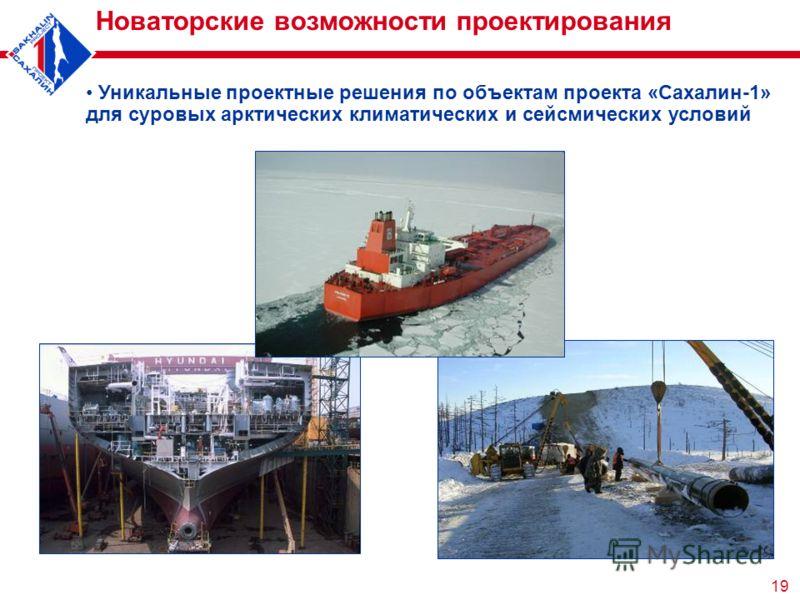 19 Новаторские возможности проектирования Уникальные проектные решения по объектам проекта «Сахалин-1» для суровых арктических климатических и сейсмических условий