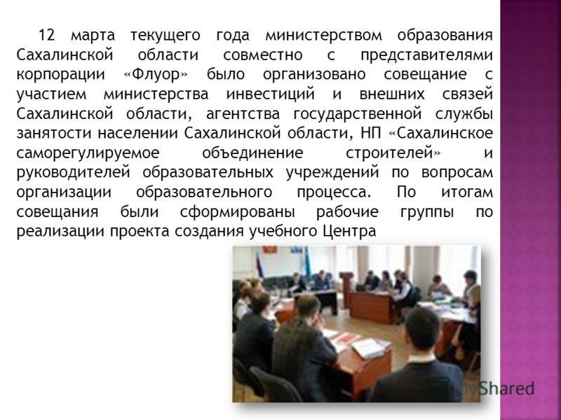 12 марта текущего года министерством образования Сахалинской области совместно с представителями корпорации «Флуор» было организовано совещание с участием министерства инвестиций и внешних связей Сахалинской области, агентства государственной службы