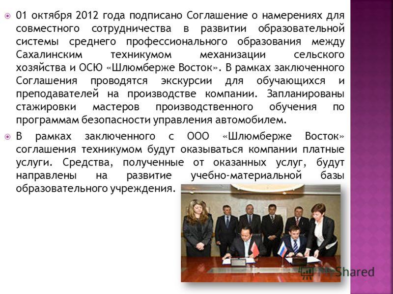 01 октября 2012 года подписано Соглашение о намерениях для совместного сотрудничества в развитии образовательной системы среднего профессионального образования между Сахалинским техникумом механизации сельского хозяйства и ОСЮ «Шлюмберже Восток». В р