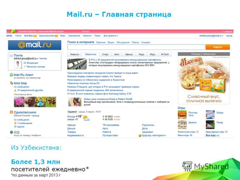 Mail.ru – Главная страница Из Узбекистана: Более 1,3 млн посетителей ежедневно* *по данным за март 2013 г