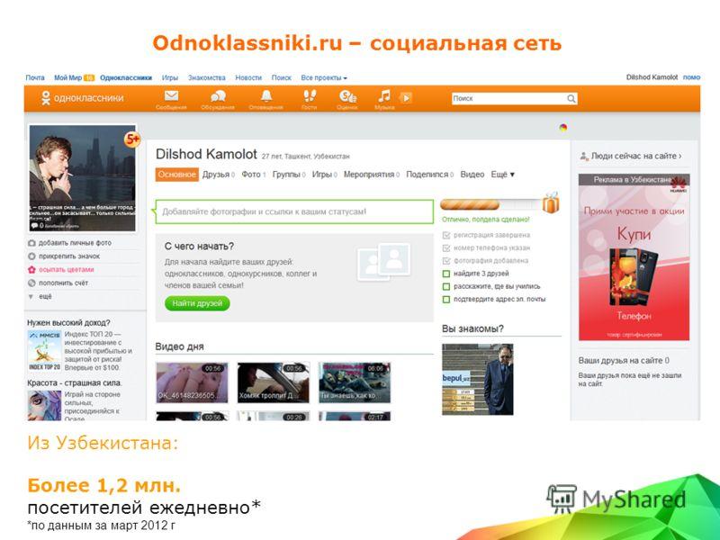 Odnoklassniki.ru – социальная сеть Из Узбекистана: Более 1,2 млн. посетителей ежедневно* *по данным за март 2012 г