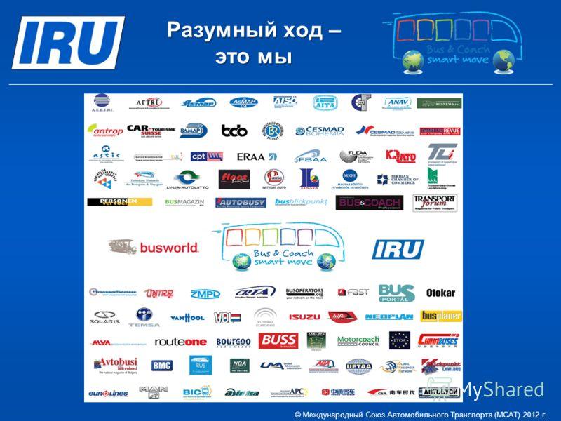Разумный ход – это мы © Международный Союз Автомобильного Транспорта (МСАТ) 2012 г.