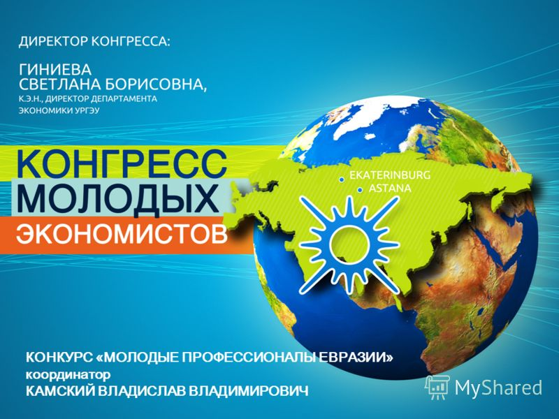 КОНКУРС «МОЛОДЫЕ ПРОФЕССИОНАЛЫ ЕВРАЗИИ» координатор КАМСКИЙ ВЛАДИСЛАВ ВЛАДИМИРОВИЧ