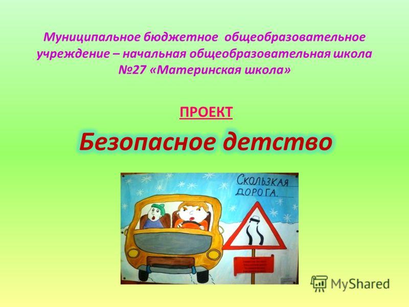 Муниципальное бюджетное общеобразовательное учреждение – начальная общеобразовательная школа 27 «Материнская школа»