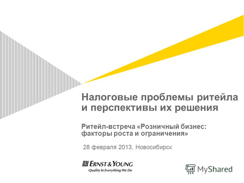 Налоговые проблемы ритейла и перспективы их решения Ритейл-встреча «Розничный бизнес: факторы роста и ограничения» 28 февраля 2013, Новосибирск