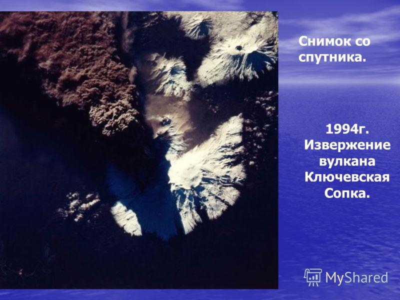 Снимок со спутника. 1994г. Извержение вулкана Ключевская Сопка.