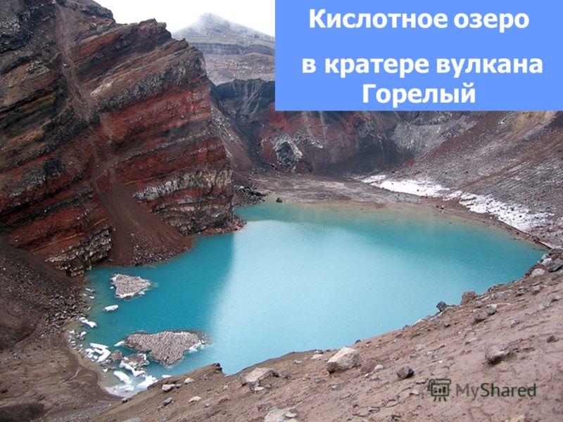 Кислотное озеро в кратере вулкана Горелый