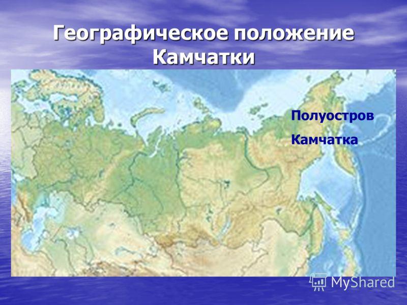 Географическое положение Камчатки Полуостров Камчатка