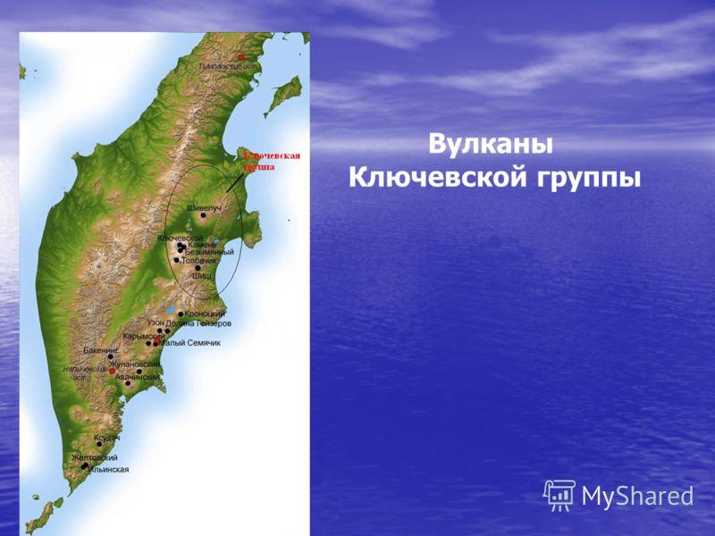 Вулканы Ключевской группы