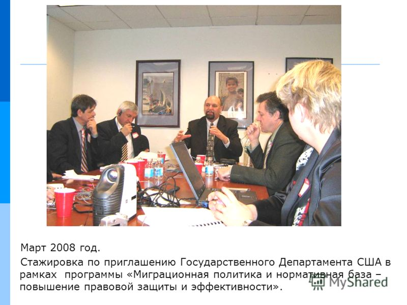 Март 2008 год. Стажировка по приглашению Государственного Департамента США в рамках программы «Миграционная политика и нормативная база – повышение правовой защиты и эффективности».