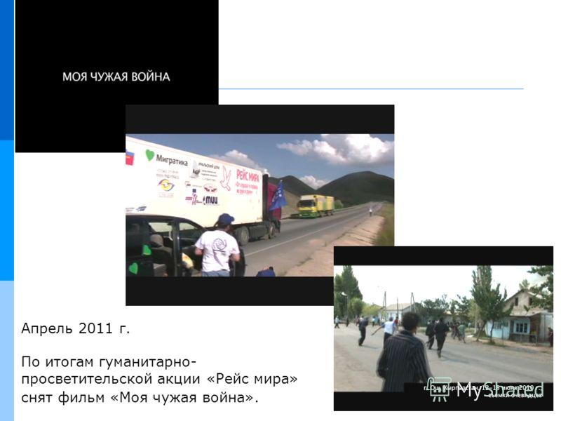 Создан Фильм Апрель 2011 г. По итогам гуманитарно- просветительской акции «Рейс мира» снят фильм «Моя чужая война».