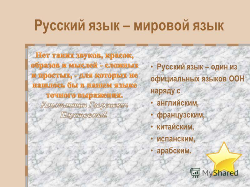 Русский язык – мировой язык Русский язык – один из официальных языков ООН наряду с английским, французским, китайским, испанским, арабским.