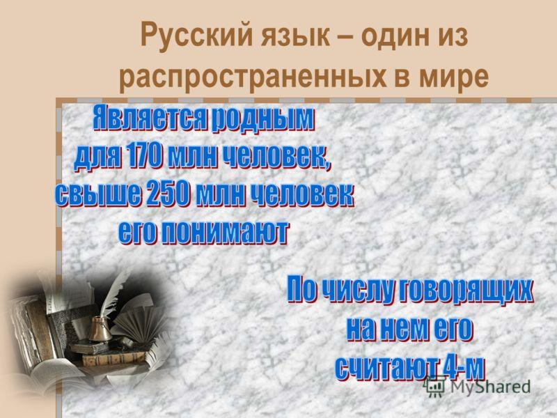 Русский язык – один из распространенных в мире