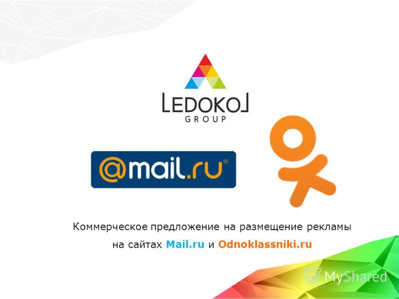 Коммерческое предложение на размещение рекламы на сайтах Mail.ru и Odnoklassniki.ru