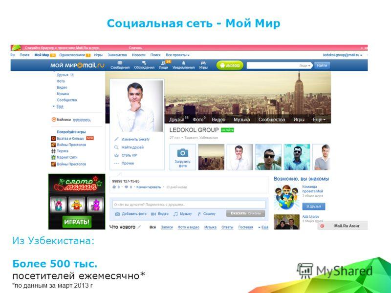 Социальная сеть - Мой Мир Из Узбекистана: Более 500 тыс. посетителей ежемесячно* *по данным за март 2013 г