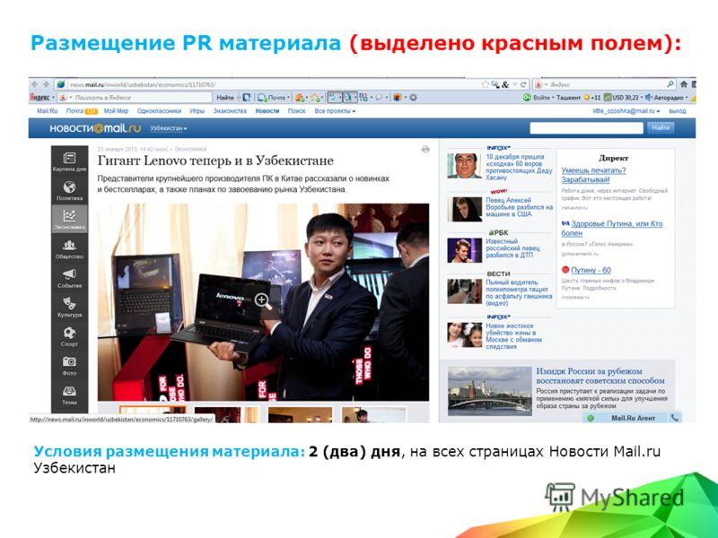 Размещение PR материала (выделено красным полем): Новостные партнеры Портала: -Gazeta.uz -- Afisha.uz -- Podrobno.uz -- Anons.uz и другие. Условия размещения материала: 2 (два) дня, на всех страницах Новости Mail.ru Узбекистан