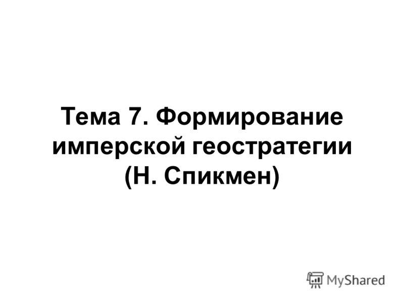 Тема 7. Формирование имперской геостратегии (Н. Спикмен)