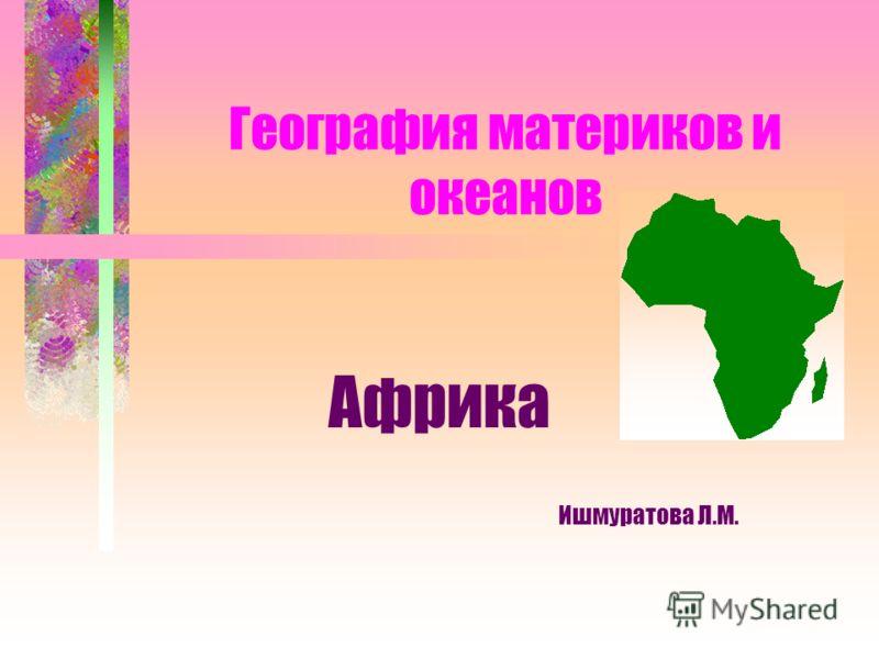 География материков и океанов Африка Ишмуратова Л.М.