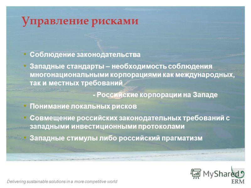 Delivering sustainable solutions in a more competitive world Управление рисками Соблюдение законодательства Западные стандарты – необходимость соблюдения многонациональными корпорациями как международных, так и местных требований - Российские корпора