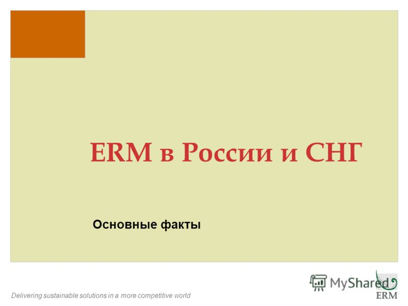 Delivering sustainable solutions in a more competitive world Основные факты ERM в России и СНГ