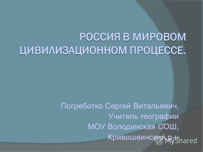 Погреботко Сергей Витальевич, Учитель географии МОУ Володинская СОШ, Кривошеинский р-н