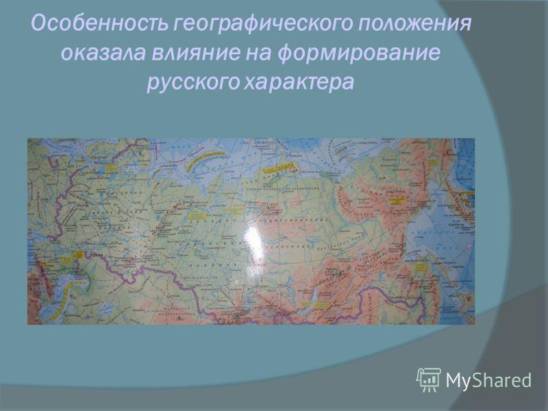 Особенность географического положения оказала влияние на формирование русского характера