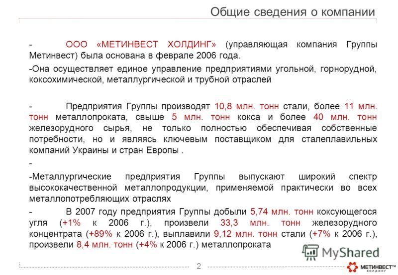 2 Общие сведения о компании -ООО «МЕТИНВЕСТ ХОЛДИНГ» (управляющая компания Группы Метинвест) была основана в феврале 2006 года. -Она осуществляет единое управление предприятиями угольной, горнорудной, коксохимической, металлургической и трубной отрас