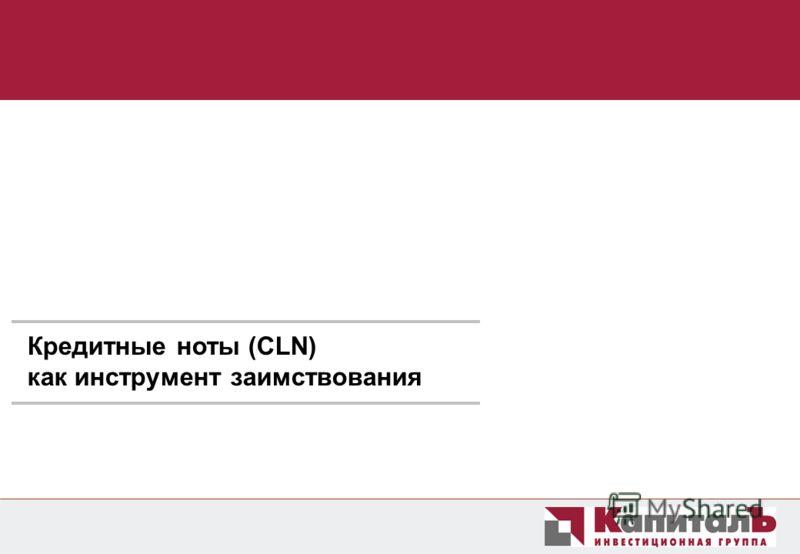 Кредитные ноты (CLN) как инструмент заимствования