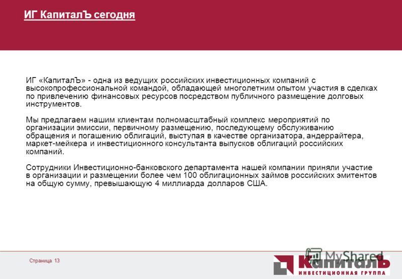 ИГ КапиталЪ сегодня ИГ «КапиталЪ» - одна из ведущих российских инвестиционных компаний с высокопрофессиональной командой, обладающей многолетним опытом участия в сделках по привлечению финансовых ресурсов посредством публичного размещение долговых ин