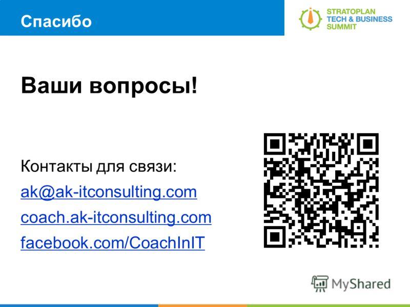 Спасибо Ваши вопросы! Контакты для связи: ak@ak-itconsulting.com coach.ak-itconsulting.com facebook.com/CoachInIT