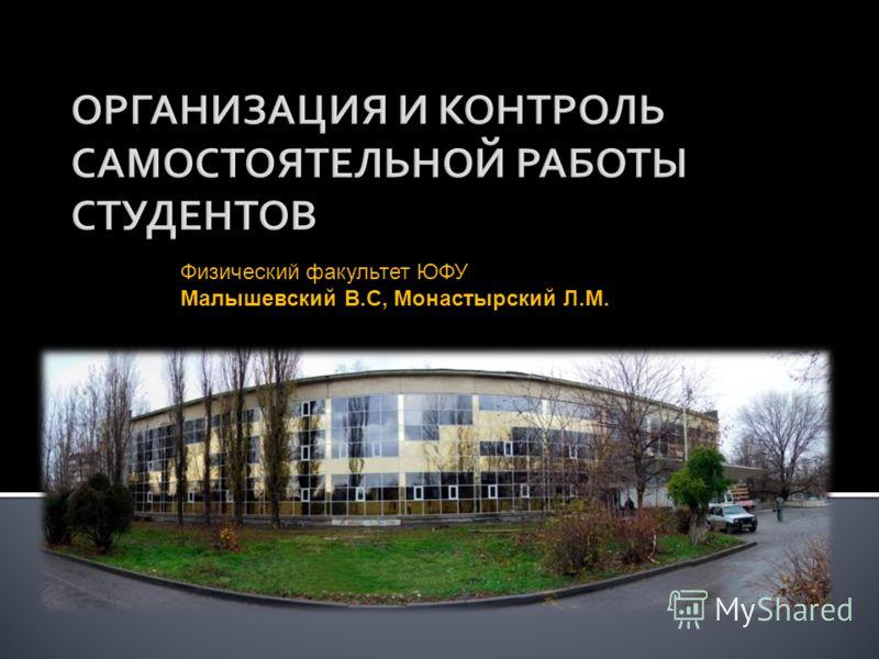 Физический факультет ЮФУ Малышевский В.С, Монастырский Л.М.
