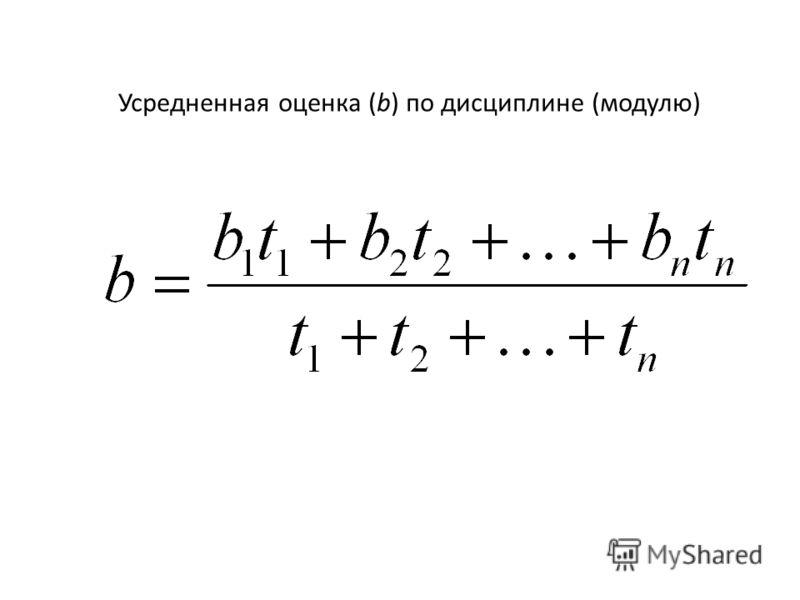 Усредненная оценка (b) по дисциплине (модулю)