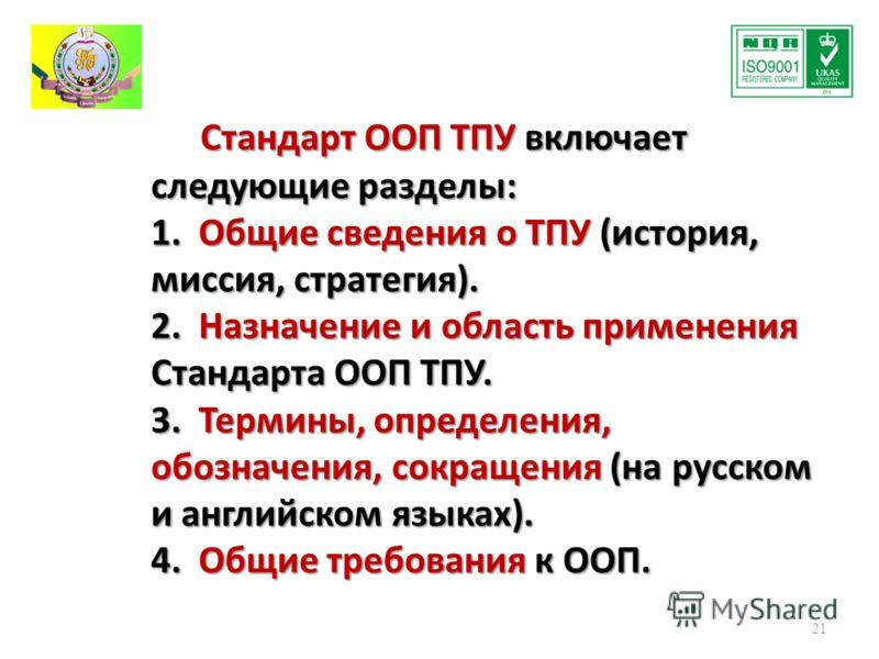 Iso 9001 2008 скачать на русском