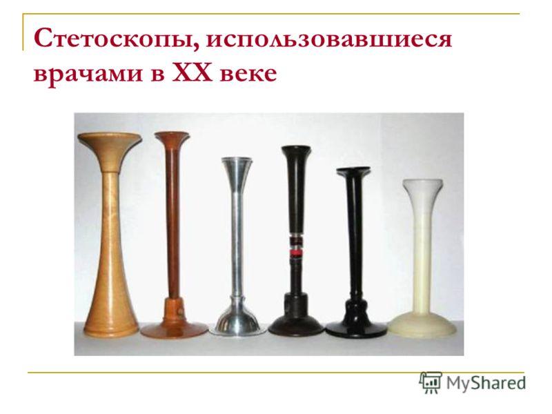 Стетоскопы, использовавшиеся врачами в ХХ веке