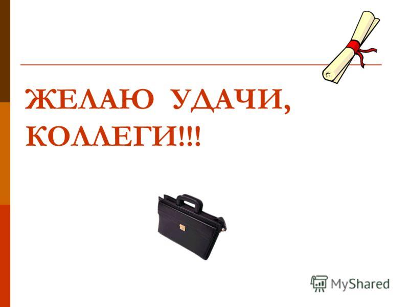 ЖЕЛАЮ УДАЧИ, КОЛЛЕГИ!!!